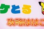 【ポケとる(スマホ版)】ともだち掲示板!友達をふやしちゃぉ~!