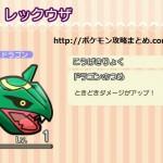 イベントステージ「レックウザ」登場!