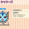 【ポケとるスマホ】ポケモンリストNO.024 シャワーズステータス