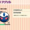 【ポケとるスマホ】ポケモンリストNO.033アブソルステータス