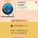 【ポケとるスマホ】ポケモンリストNO.142ダゲキステータス