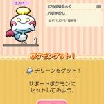 【ポケとるスマホ】ポケモンリストNO.069チリーンステータス