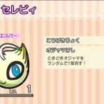 『ポケとる スマホ版』400万DL突破記念のセレビィステージ登場!