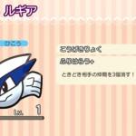 【ポケとるスマホ】ポケモンリストNo.305 ルギア ステータス
