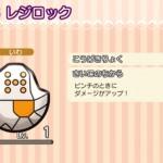 【ポケとるスマホ】ポケモンリストNo.236 レジロック ステータス