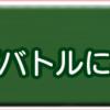 レベルアップバトルにラティアス登場!