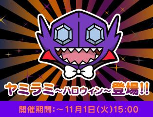【ポケとるスマホ版】初登場!ハロウィン姿のヤミラミ、「スーパーチャレンジ」に現る!