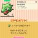 【ポケとる】ポケモンリストNO.138ストライクステータス